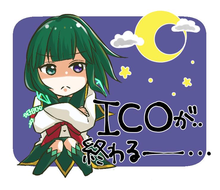 ICOが終わる