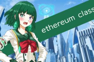 仮想通貨(暗号通貨)イーサリアムクラシック(ethereum-classic)の擬人化キャラクター