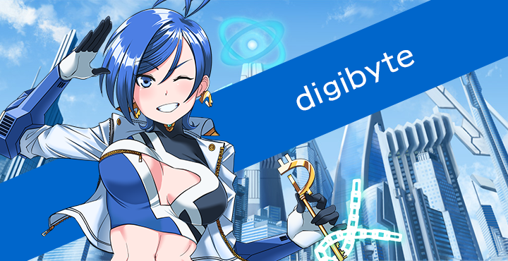 仮想通貨デジバイト(DigiByte)