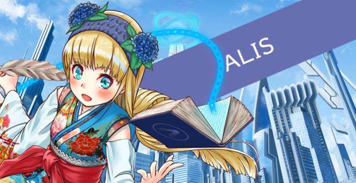 仮想通貨アリス(ALIS)